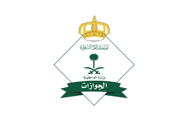Jawazat clarifies on Renewing of Iqama for those who are outside Saudi Arabia