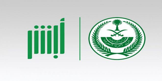 """The Ministry of Interior adds 5 new services for """"Absher Individuals"""" and services for registering birth and death incidents in the Kingdom's representations abroad"""