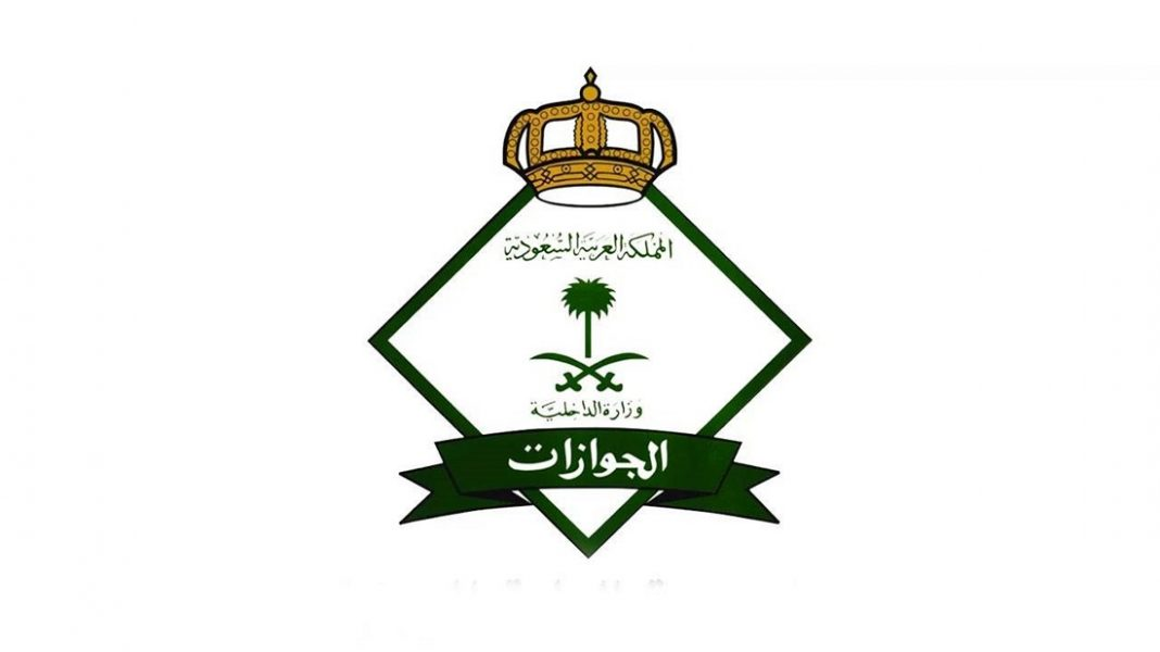 Saudi Jawazat Clarifies the Condition Based on Which the Dependent Fee Can be Returned