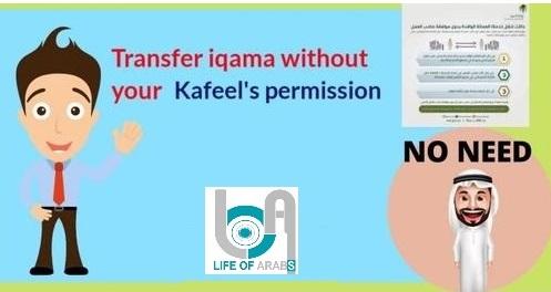 How to transfer Iqama without Sponsor (Kafeel) permission in Saudi Arab